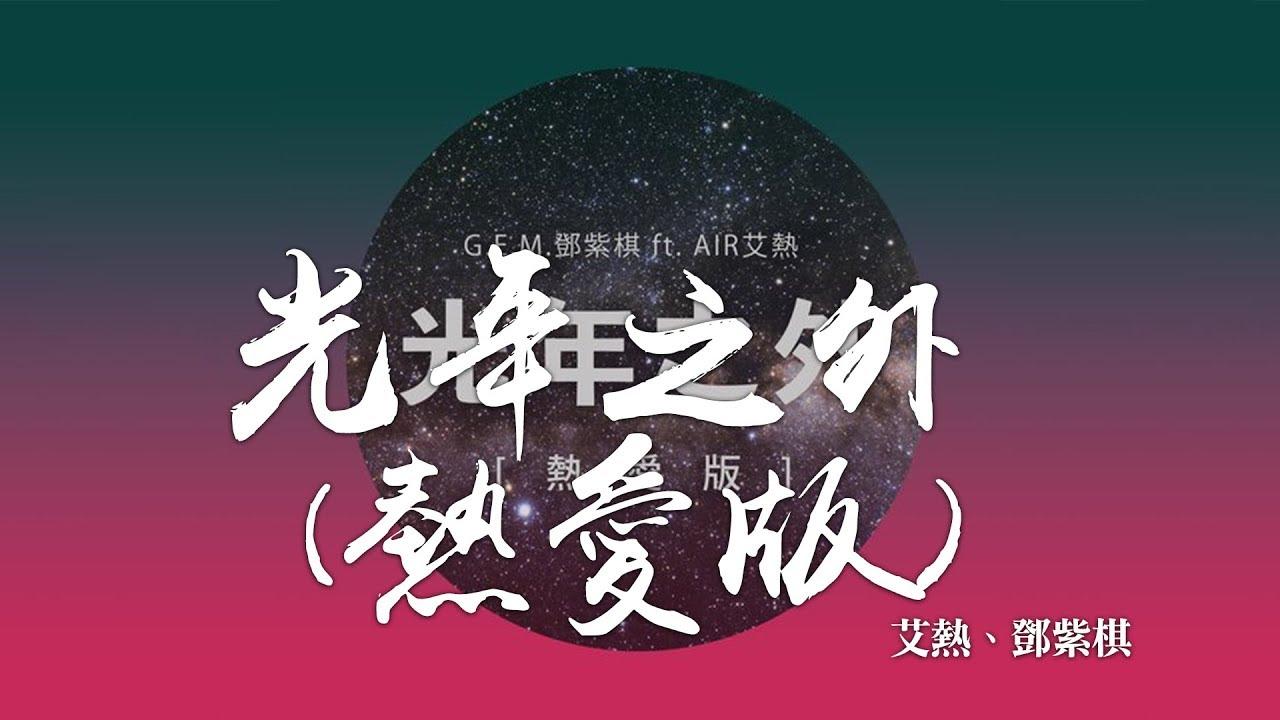 艾熱 + 鄧紫棋 -《光年之外》 (熱愛版)|CC歌詞字幕 - YouTube