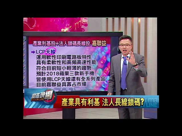 【股市現場-非凡商業台鄭明娟主持】20180523part.6(林聖傑)