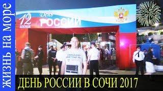 День России. Сочи 2017