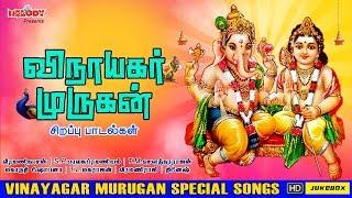 விநாயகர் முருகன் சிறப்பு பாடல்கள் | Vinayagar Murugan Special Songs | Vinayagar | Murugan | SPB |TMS