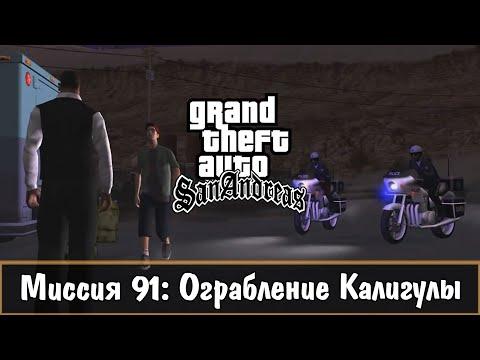 Прохождение GTA San Andreas - миссия 91 - Ограбление Калигулы