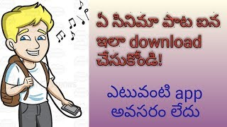 How to download latest mp3 songs in android mobile/ how to download Telugu songs/Praveentechintelugu