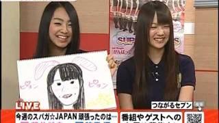 2011/05/17 (火) つながるセブン その2 SUPER☆GiRLS(スーパーガールズ...