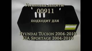 Tucson/Sportage инструкция по установке защиты картера двигателя 00911