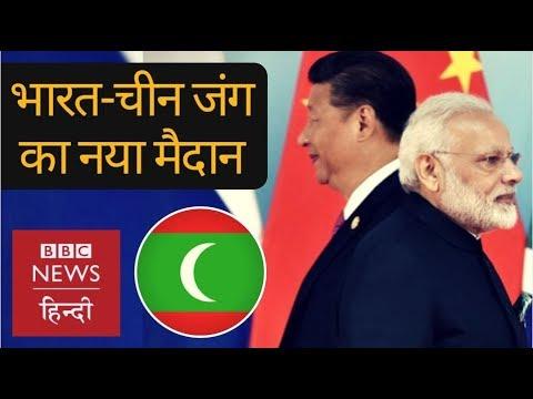 India and China\'s new battlefield - Maldives? (BBC Hindi)