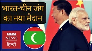 India and Chinas new Battlefield - Maldives? (BBC Hindi)