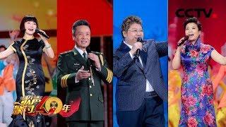 歌声飘过40年 用歌声承载记忆 见证40年的光荣与梦想 20181220 CCTV综艺