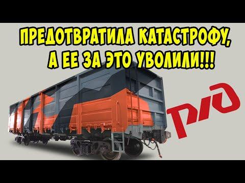 Дежурная по станции(ДСП) руками остановила вагон, а ее за это уволили с должности Беспредел на РЖД!