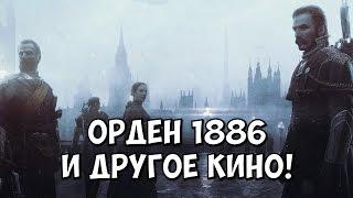 Обзор The Order: 1886 и другое кино!