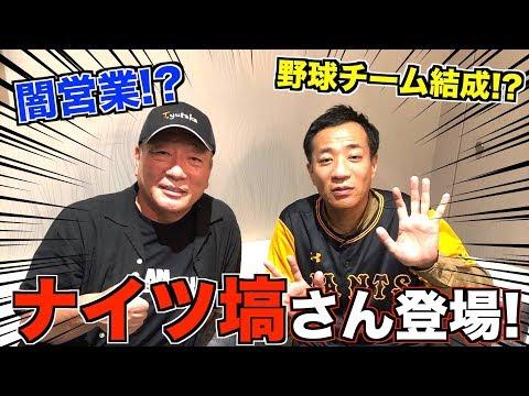 【ゲスト登場】ナイツ塙さんが高木豊チャンネルに来てくれました!