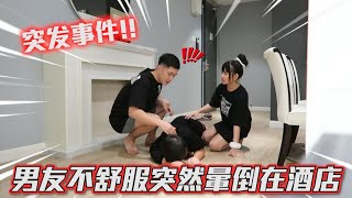 男友身體不舒服突然暈倒在酒店一天 女友請求朋友的幫助 最後的舉動絕了!