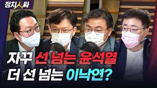 [정치人싸] '김경수 유죄'에 선 넘는 윤석열 / 이낙…