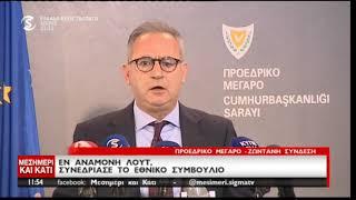 Δηλώσεις Αβέρωφ Νεοφύτου μετά το Εθνικό Συμβούλιο