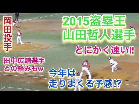 今年は盗塁王を狙う!?とにかく速い山田哲人選手が走りまくり!田中選手との絡みも・・・w