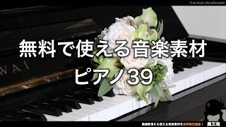 【魔王魂公式】フリーBGM素材 ピアノ39『時の道を越えて』