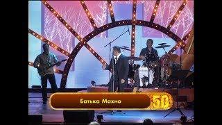 ЛЮБЭ - Батька Махно (концерт в ГКД, 23/02/2007)