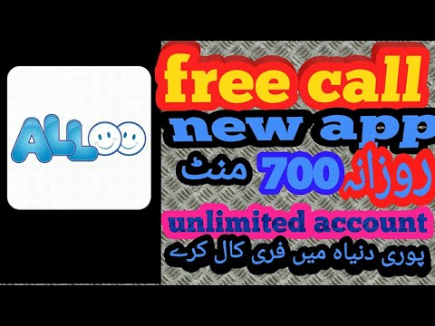 International free call unlimited account new app 2018