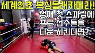 세계 최초 복싱 몰래카메라!! 생애 첫 스파링에 상대를 다 다운시킨다면? 꿀잼보장! boxing! 복싱몰카!