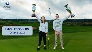Финал Кубка России по гольфу 2017