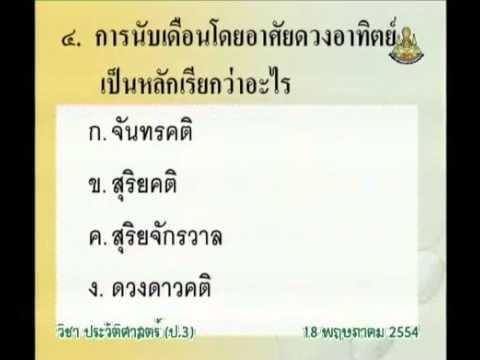 002 540518 P3his B historyp 3 ประวัติศาสตร์ป 3 แบบทดสอบก่อนเรียน 15 ข้อ