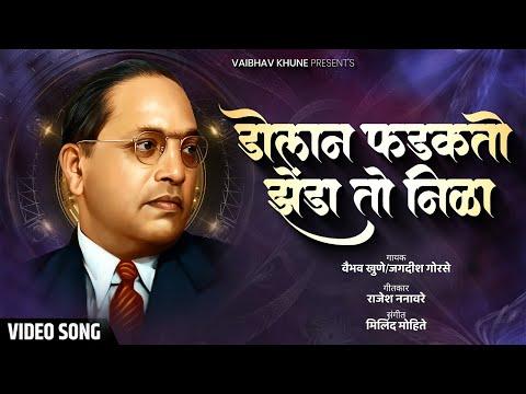 Nila Dhurula Bhim Geet by Vaibhav Khune Song 9623262358