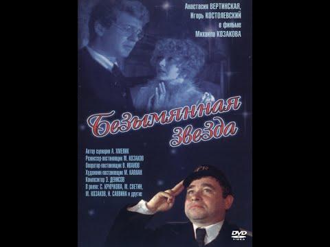 Безымянная звезда (1978) - Серия 2