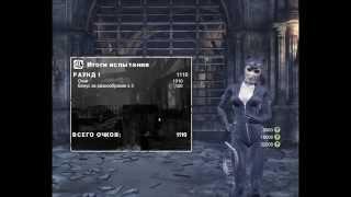 Сменить облик персонажа игры Batman 'Arkham City' (-)(-)