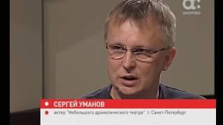 Театральный синдром. Актер театра и кино Сергей Уманов
