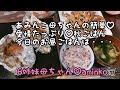 【料理】6児ママ♡大家族♡aminko 母ちゃんの簡単♡お料理レシピ♡愛情たっぷり秋ごはん♡