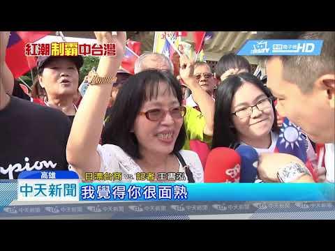 20190622中天新聞 高雄韓粉挺庶民總統 15輛遊覽車赴台中造勢場