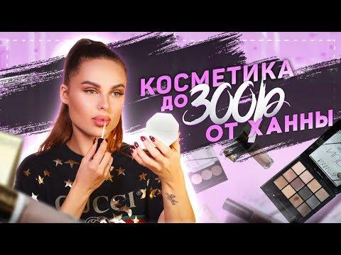 Бьюти-блог Ханны. Косметика до 300 рублей