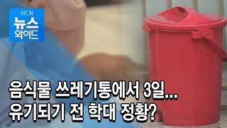 음식물 쓰레기통에서 3일...유기되기 전 학대 정황?/…