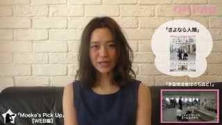 毎月、連載中の映画好きなminaモデル・野崎萌香がオススメの新作を紹介...