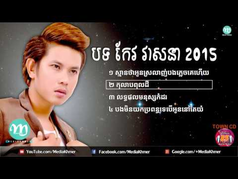 KEO VEASNA NEW SONGS 2016   NON STOP, កែវ វាសនា, TOWN CD VOL 85   YouTube