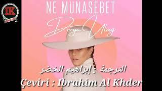 اروع اغنية لداريا الوغ جديدة 2018 ممكن تسمعها مترجمة للعربية Derya Uluğ - Ne Münasebet  مترجمة