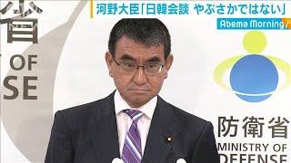 河野防衛大臣「日韓会談やぶさかではない」(19/10/09)