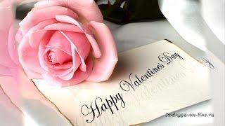 *•.¸♥♥¸.•* Валентинка *•.¸♥♥¸.•*. С днём святого Валентина 2015 год. Podryga-on-line.ru