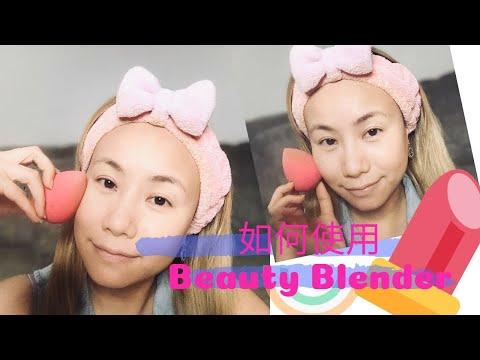 如何用海綿上妝?美國進口美妝蛋Beauty Blender 又該如何使用?