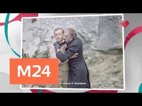 """Тайны кино"": ""Приключения Шерлока Холмса и доктора Ватсона"" - Москва 24"