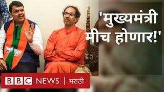 मराठी बातम्या: बीबीसी विश्व। Devednra Fadnavis, Uddhav Thackeray I Marathi News 29/10/2019