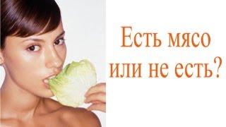 Вегетарианство и похудение. Есть мясо или не есть???