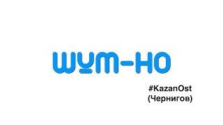 #ШУМ-НО | KazanOst | Чернигов(В Чернигове на