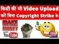 YouTube Turbo How to Upload Copyrighted Video Music & Content on Youtube