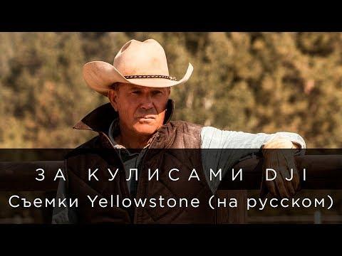 За кулисами DJI - съемки Yellowstone (на русском)
