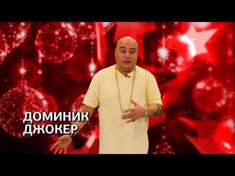 Поздравления Доминика Джокера для всех телезрителей Europa Plus Tv! - Клип смотреть онлайн с ютуб youtube, скачать