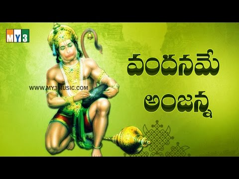 Lord Hanuman Songs - Vandanalu Vandaname Anjanna Neku - Devotional Songs - Bhakthi