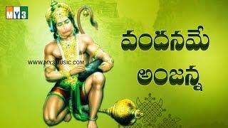 Lord Hanuman Songs - Vandanalu Vandaname Anjanna Neku - Devotional Songs - Bhakthi