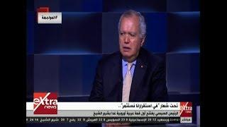 المواجهة| الرئيس السيسي يفتتح أول قمة عربية أوروبية غدًا بشرم الشيخ