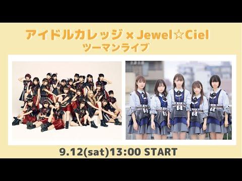 アイドルカレッジ&Jewel☆Ciel  ツーマンライブ!