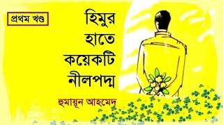 Himur Hate Koyekti Neel Poddo Part 01 by Humayun Ahmed  Himu Series  My Audiobook
